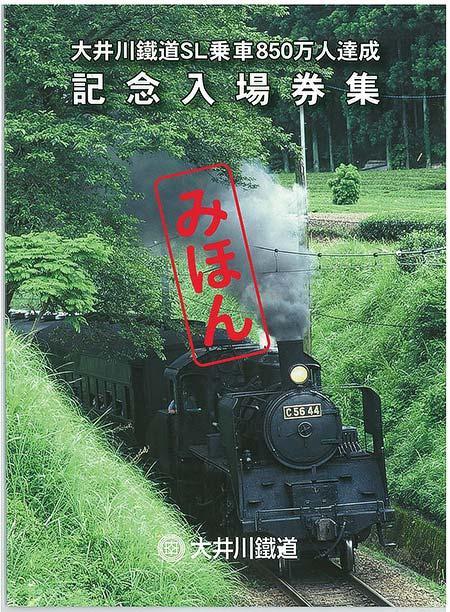 大井川鐵道「SL乗車累計人数 850万人達成!記念入場券集」発売