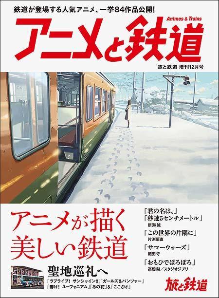 『旅と鉄道』増刊12月号「アニメと鉄道」が増刷