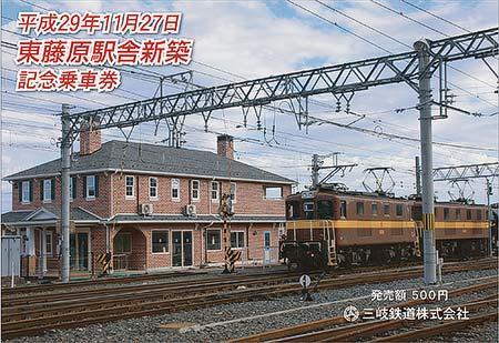 「東藤原駅舎新築記念乗車券」の台紙(表)