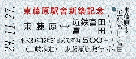 「東藤原駅舎新築記念乗車券」のイメージ
