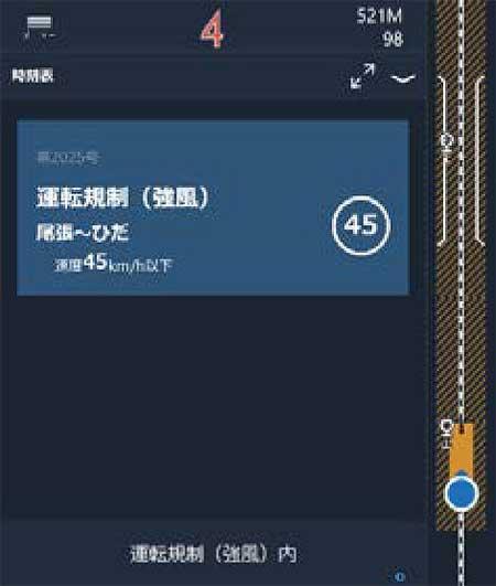 JR東海,在来線運転士用タブレット端末「CAST(キャスト)」を導入