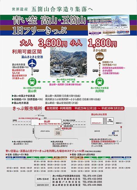 あいの風とやま鉄道「青い空富山・五箇山1日フリーきっぷ」発売
