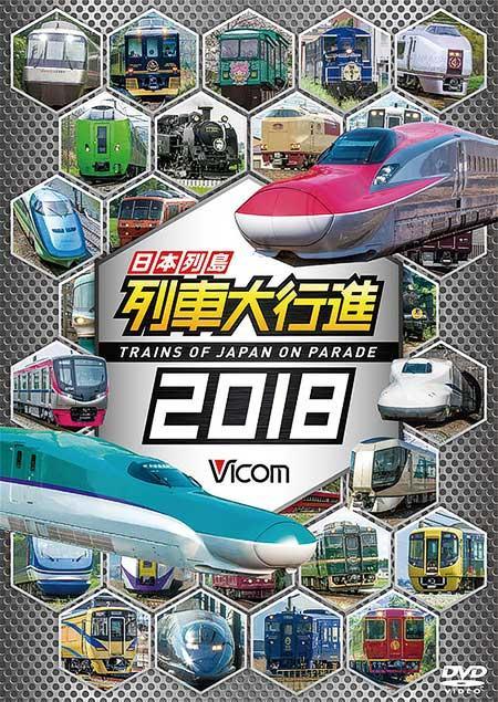 列車大行進シリーズ 日本列島列車大行進2018