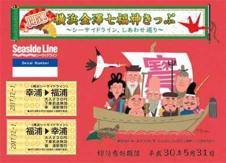 シーサイドライン「横浜金澤七福神きっぷ」発売