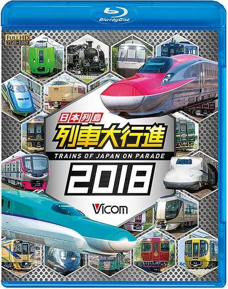 列車大行進BDシリーズ 日本列島列車大行進2018