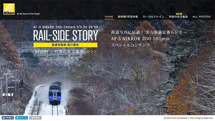 スペシャルコンテンツ「RAIL-SIDE STORY」―3rd STORY 列車のある風景―