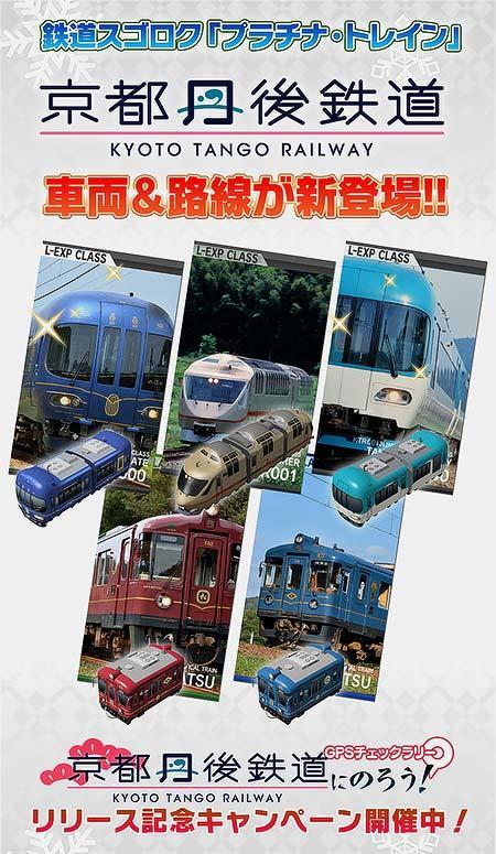 鉄道スゴロクアプリ「プラチナ・トレイン」に京都丹後鉄道の車両&路線が登場