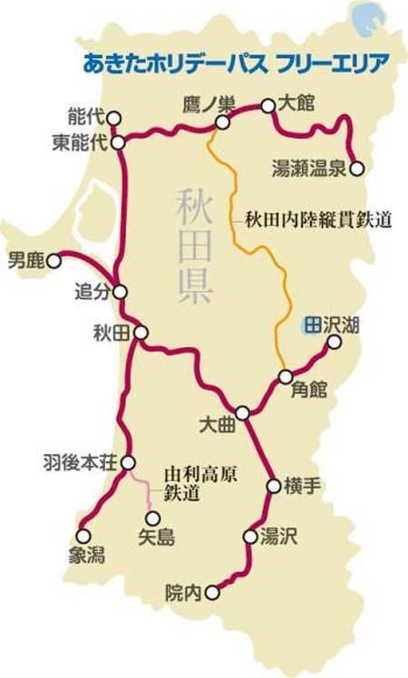 JR東日本,特別企画乗車券「あきたホリデーパス」発売
