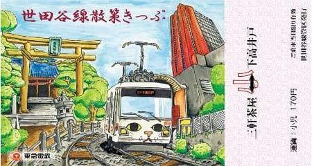 「世田谷線散策きっぷ」の特別絵柄券(小児用)