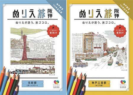 阪神「ぬりえ旅 阪神〜ぬりえが誘う、旅ゴコロ。〜」を配布