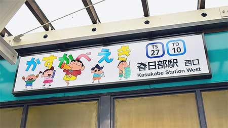 春日部駅西口の駅名標が「クレヨンしんちゃん」仕様に
