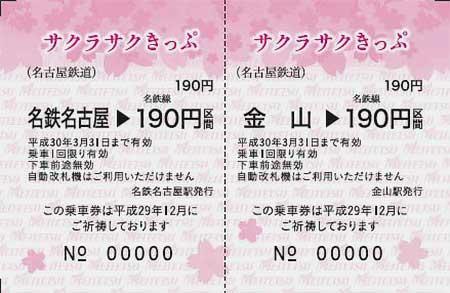 がんばれ受験生 サクラサクきっぷ(うら)