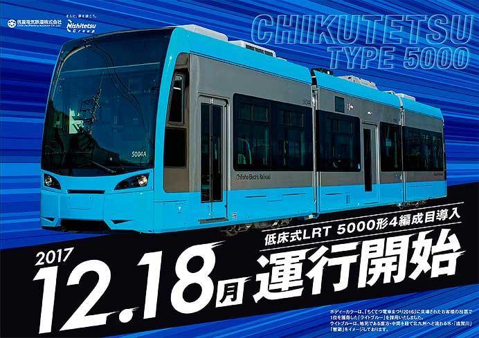 筑豊電鉄,5000形第4編成の営業運転を12月18日に開始