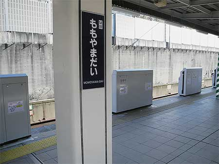 北大阪急行電鉄桃山台駅に可動式ホーム柵が設置される