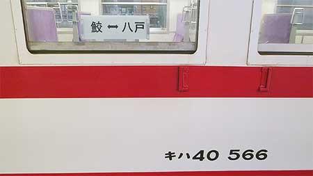 八戸運輸区のキハ40系のサボに変化