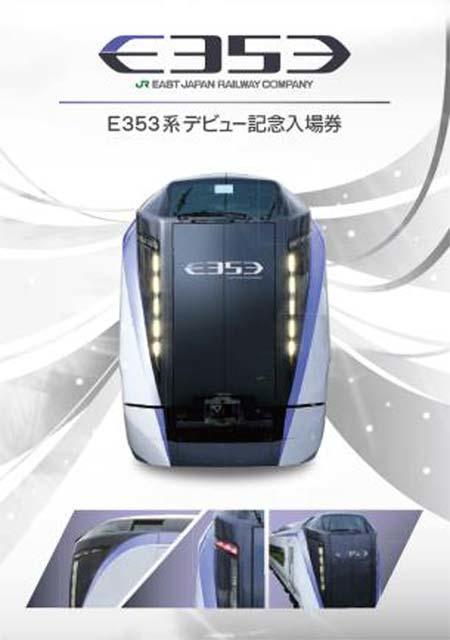 「E353系デビュー記念入場券」台紙(表面)
