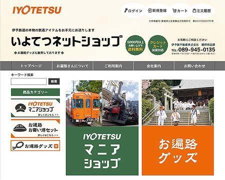 伊予鉄道,鉄道用品販売サイト「いよてつネットショップ」を開設