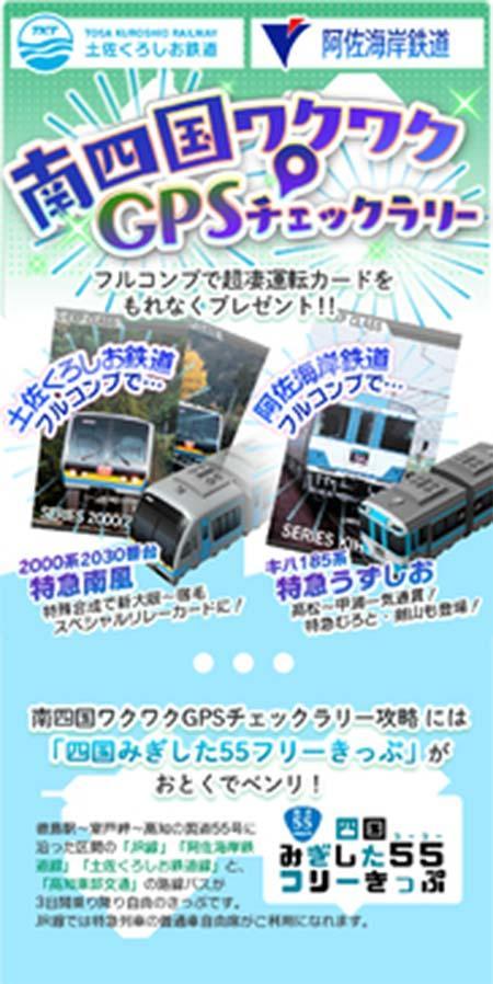 鉄道スゴロクアプリ「プラチナ・トレイン」で「南四国ワクワクGPSチェックラリー」キャンペーン実施