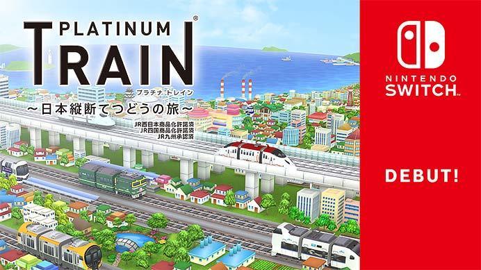 鉄道スゴロクアプリ「プラチナ・トレイン」がNintendo Switchダウンロード専用ソフトとして無料配信開始