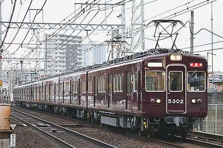 阪急5300系5302編成が試運転を実施
