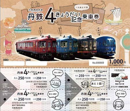京都丹後鉄道「1人あと4回・丹鉄応援4きょうだい記念乗車券」発売