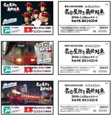 名鉄「ミューチケットカード46」発売