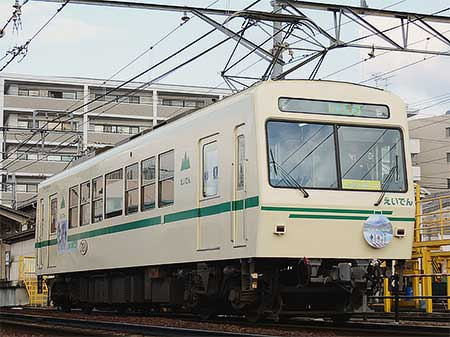 叡山電鉄で新ラッピング車両によるイベント列車運転