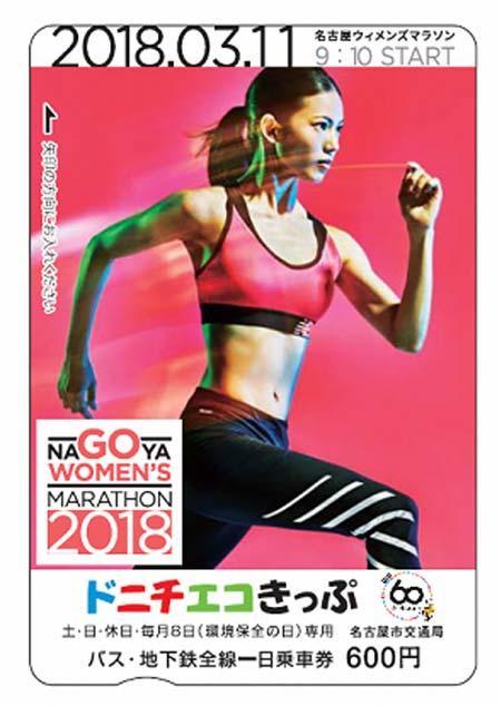 名古屋市交通局「名古屋ウィメンズマラソン2018」記念ドニチエコきっぷを発売