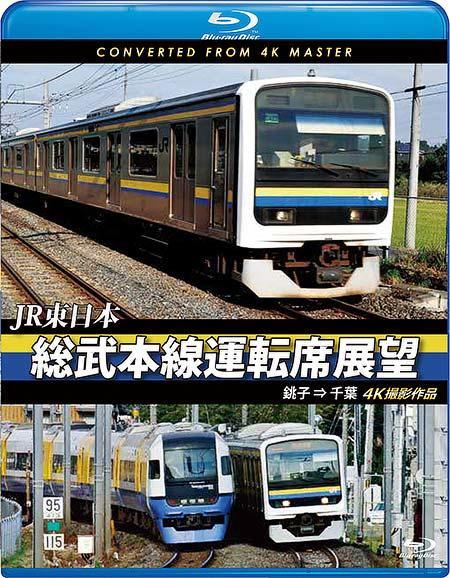 アネック,「JR東日本 総武本線運転席展望 銚子→千葉」を1月21日に発売