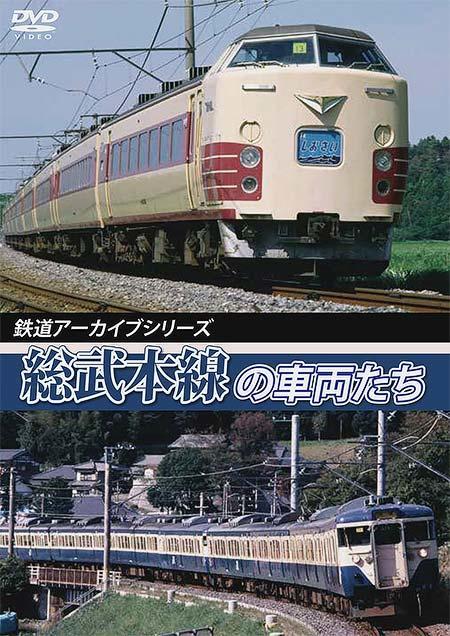 アネック,「鉄道アーカイブシリーズ40 総武本線の車両たち 春夏編」を1月21日に発売