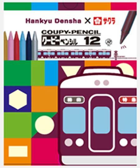 阪急,マルーンいろのクーピーペンシルを再発売