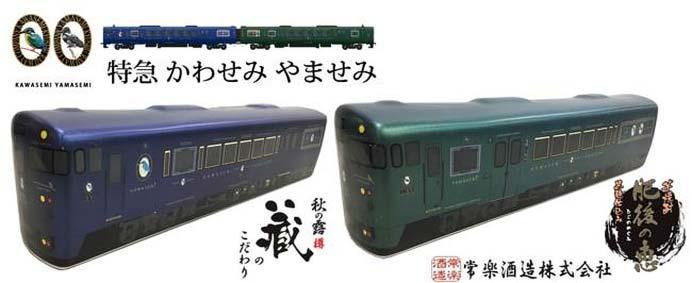 JR九州,列車プレミアムボトル焼酎シリーズ「特急かわせみ」「特急やませみ」発売