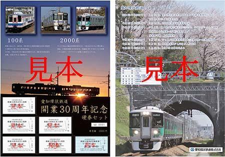 愛知環状鉄道「開業30周年記念硬券セット」発売