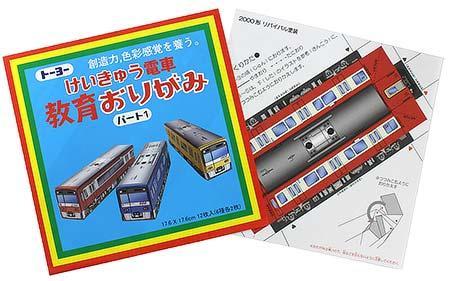「けいきゅう電車教育おりがみ」パート1