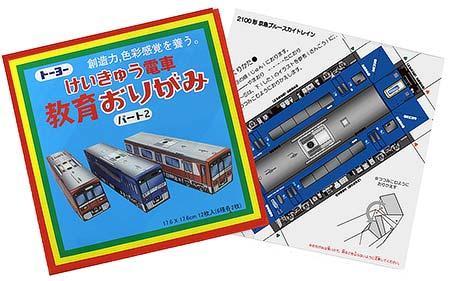 「けいきゅう電車教育おりがみ」パート2