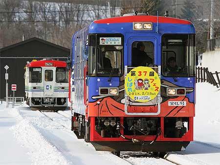 ふるさと銀河線りくべつ鉄道で特別運行