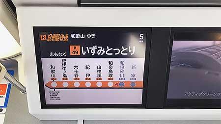 225系一部編成で駅ナンバリングの表示開始