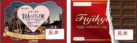 富士急行線「ハート型バレンタイン切符」発売