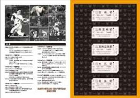 「読売巨人軍宮崎キャンプ60年 記念入場券」中面