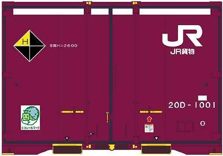 JR貨物,汎用コンテナサイズを拡大
