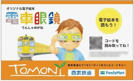 西武×ファミリーマート,オリジナル電子絵本「電車眼鏡」を制作