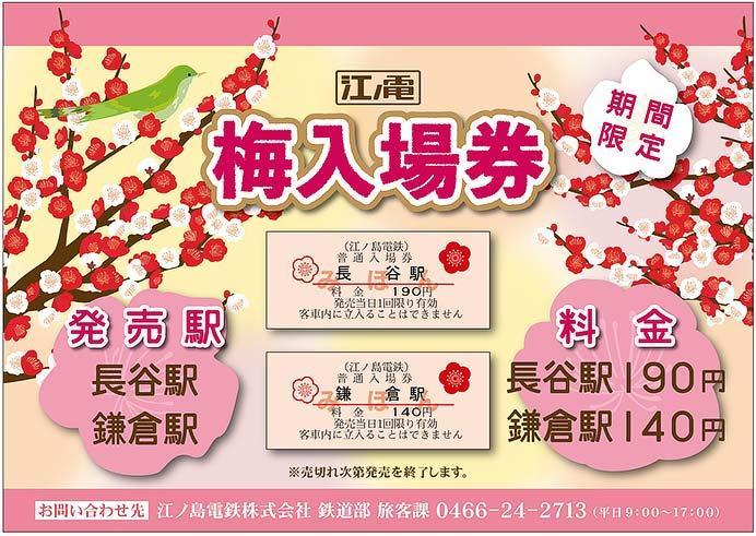 「江ノ電 梅入場券」発売