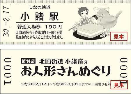 しなの鉄道「第14回 北国街道小諸宿のお人形さんめぐり記念入場券」発売