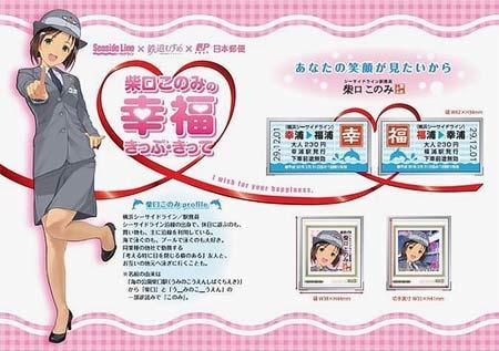横浜シーサイドライン「柴口このみの幸福きっぷ・きって」発売