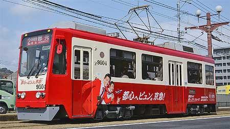 鹿児島市交9504号車が京急2100形カラーに
