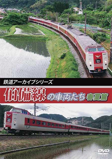アネック,「鉄道アーカイブシリーズ41 伯備線の車両たち 春夏篇」を2月21日に発売