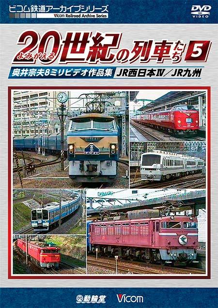 ビコム,「よみがえる20世紀の列車たち5 JR西日本Ⅳ/JR九州」を2月21日に発売