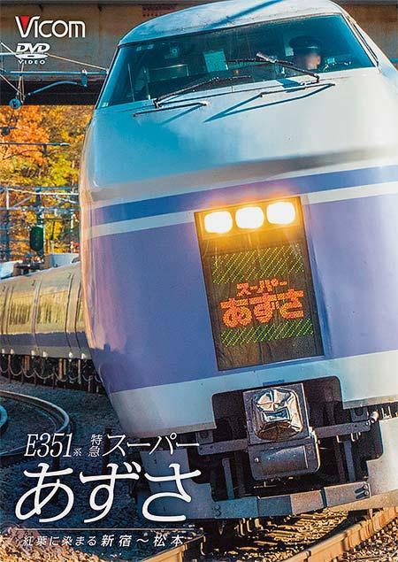 ビコム ワイド展望 E351系 特急スーパーあずさ〜紅葉に染まる新宿—松本〜