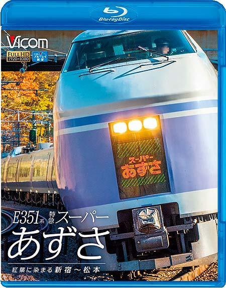 ビコム ブルーレイ展望 E351系 特急スーパーあずさ〜紅葉に染まる新宿—松本〜