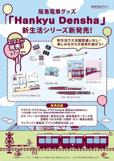 阪急電車グッズ「Hankyu Densha」新生活シリーズ新発売